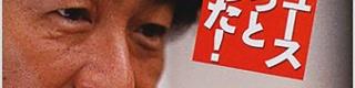 【衝撃】鳥越俊太郎の女子大生淫行疑惑と報道 / 男性経験ない女子に強引キス → 女子は自殺を考える精神状態とのこと