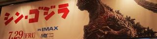【大絶賛】庵野秀明監督「シン・ゴジラ」が最高すぎて泣く人が続出 / 観客「今日まで生きていて良かった」「鳥肌が立った」「続編ある」