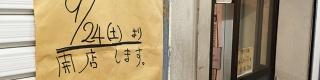 【朗報】ラーメン二郎府中店が2016年9月24日(土)再オープン決定! 店主「私は元気です」「ネットで広めて」