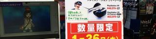 【朗報】PSVRが入荷するぞおおおおぉぉーーーッ! 2017年1月26日(木)ヨドバシカメラに行け!